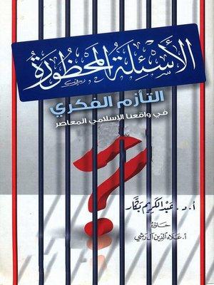 cover image of الأسئلة المحظورة التأزم الفكرى فى واقعنا الإسلامى المعاصر