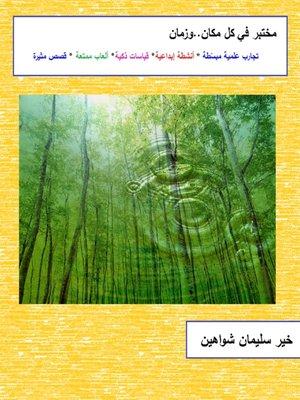 cover image of مختبر في كل مكان و زمان