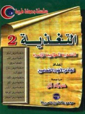 cover image of التغذية - الجزء الثانى