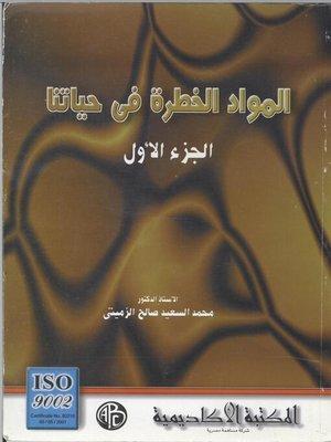 cover image of المواد الخطرة فى حياتنا - المجلد الأول