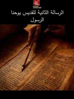 cover image of الرسالة الثانية للقديس يوحنا الرسول