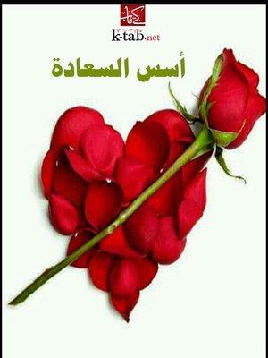 cover image of أسس السعادة