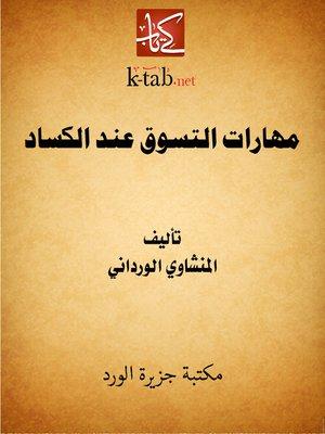 cover image of مهارات التسوق عند الكساد