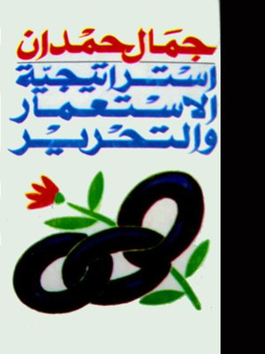 cover image of استراتيجية الاستعمار والتحرير