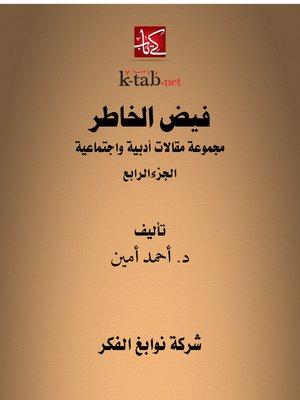 cover image of فيض الخاطر الجزء الرابع