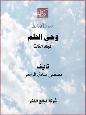 cover image of وحي القلم - المجلد الثالث