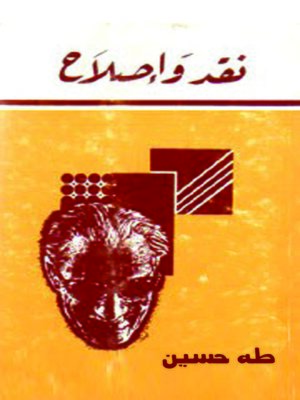 cover image of نقد وإصلاح