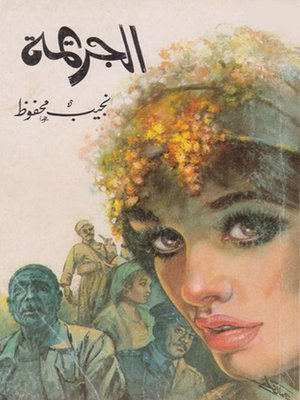 cover image of الجريمة
