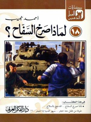 cover image of (18)لماذا صرخ السفاح؟