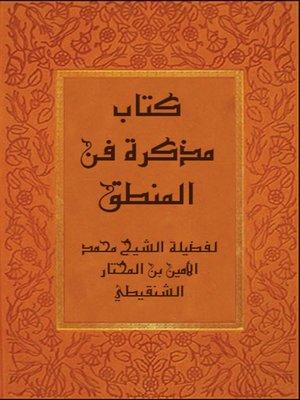 cover image of كتاب مذكرة فن المنطق