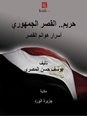 cover image of حريم.. القصر الجمهوري