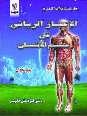 cover image of ( الإعجاز الربانى فى جسم الإنسان (الجزء الاول