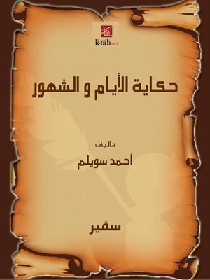 cover image of حكاية الأيام و الشهور