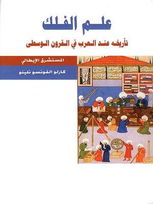 cover image of علم الفلك