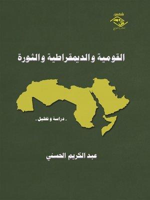cover image of القومية و الديمقراطية و الثورة