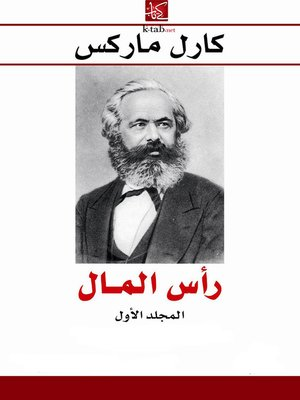 cover image of رأس المال