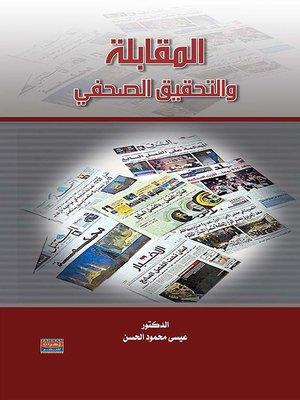 cover image of المقابلة والتحقيق الصحفي