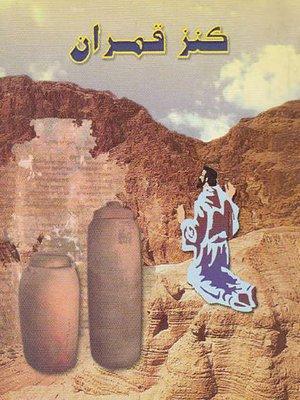 cover image of كنز قمران