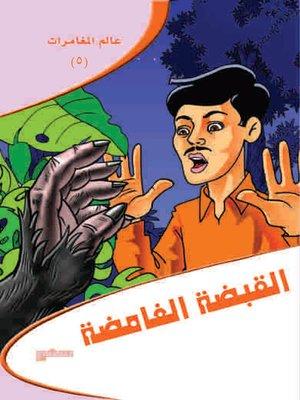 cover image of عالم مغامرات - القبضة الغامضة