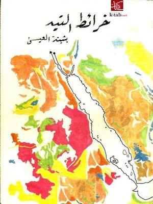 cover image of خرائط التيه