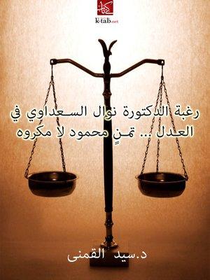 cover image of رغبة الدكتورة نوال السعداوي في العدل ... تمنٍ محمود لا مكروه