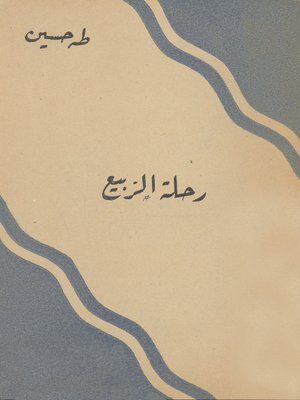 cover image of رحلة الربيع