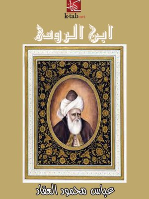 cover image of ابن الرومى