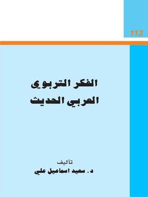 cover image of الفكر التربوي العربي الحديث