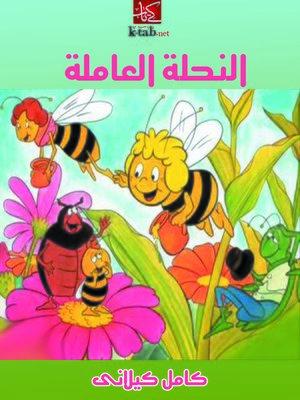 cover image of النحلة العاملة