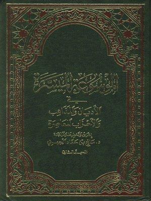 cover image of الموسوعة الميسرة فى الأديان والأحزاب المعاصرة - المجلد الثانى