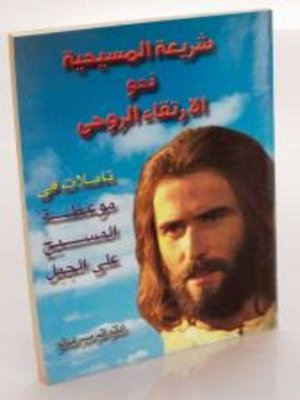 cover image of شريعة المسيحية نحو الارتقاء الروحي
