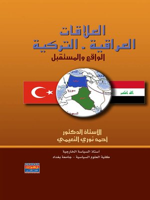 cover image of العلاقة العراقية التركية