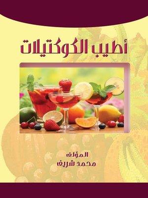 cover image of أطيب الكوكتيلات