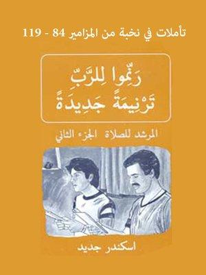 cover image of المرشد للصلاة تأملات في نخبة من المزامير الجزء الثاني