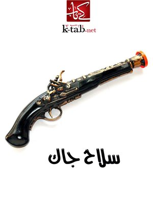 cover image of سلاح جاك