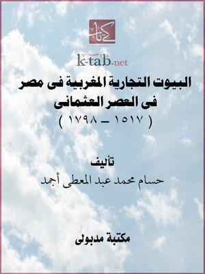 cover image of البيوت التجارية المغربية فى مصر فى العصر العثمانى