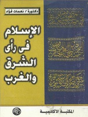 cover image of Biology process of Zoology البيولوجيا العملية لعلم الحيوان