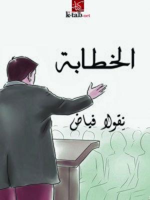 cover image of الخطابة