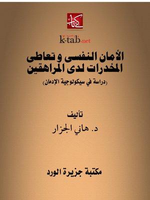 cover image of الأمان النفسي وتعاطي المخدرات لدى المراهقين