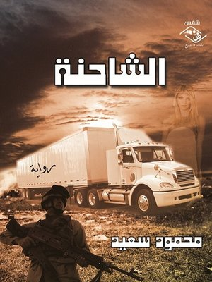 cover image of الشاحنة