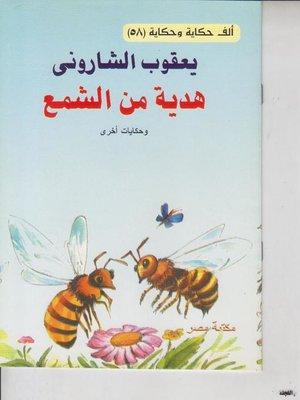cover image of هدية من الشمع