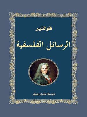 cover image of الرسائل الفلسفية