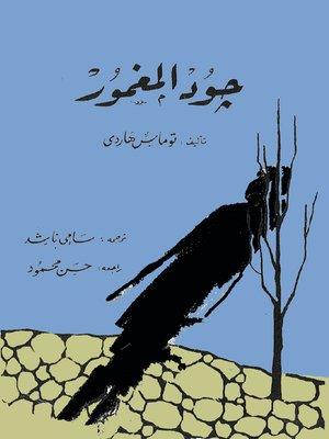 cover image of جود المغمور