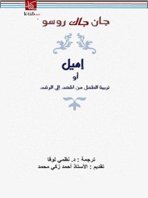 cover image of إميل أو تربية الطفل من المهد إلي الرشد