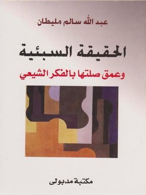 cover image of الحقيقة السبئية