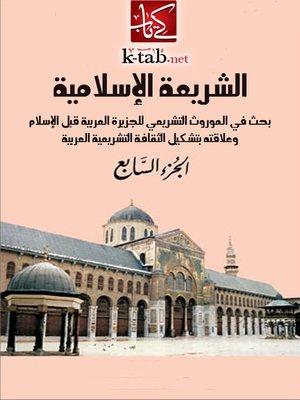 cover image of الشريعة الأسلامية - الجزء السابع