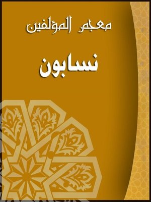 cover image of معجم المؤلفين ( نسابون )