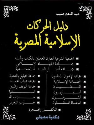 cover image of دليل الحركات الإسلامية المصرية