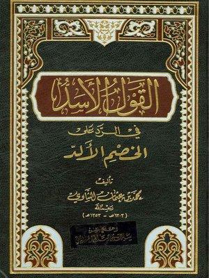 cover image of القول الأسد في الرد علي الخصم الألد