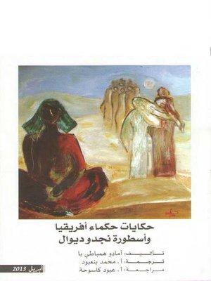 cover image of حكايات حكماء افريقيا واسطورة نجد وديوال